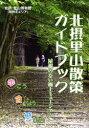 【新品】【本】北摂里山散策ガイドブック