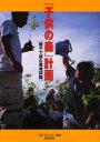 【新品】【本】「子供の森」計画 親子で読む環境問題 オイスカ/編著...
