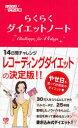 【新品】【本】らくらくダイエットノート Challenge for 14days LOVEやせ手帳