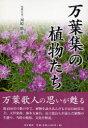 【新品】【本】万葉集の植物たち 川原勝征/写真と文
