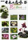 【新品】【本】NHK日本の名峰セレクション花を訪ねる 雲上のフラワートレイルガイド 1
