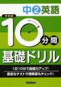 【新品】【本】10分間基礎ドリル中2英語 学研版