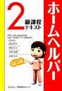 【新品】【本】'08 ホームヘルパー2級課程テキスト 訪問介...