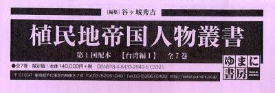 【新品】【本】植民地帝国人物叢書 1配 台湾編 1全7 谷ヶ城 秀吉 編集
