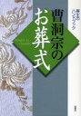 【新品】【本】曹洞宗のお葬式 双葉社/編集 拓人社/編集