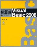 【新品】【本】【2500以上購入で】基礎Visual Basic 2008 羽山博/著