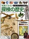 写真でみる探検の歴史 ルパート・マシューズ/著 川成洋/日本語版監修