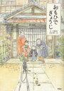 【新品】【本】おもひでぎょうじ 百瀬義行/絵 柳原一成/監修