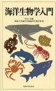 【新品】【本】海洋生物学入門 村山司/編 東海大学海洋学部海洋生物学科/著