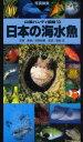 【新品】【本】日本の海水魚 写真検索 吉野雄輔/写真・解説 ...