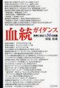 【新品】【本】血統ガイダンス 馬券に役立つ34の知識 田原基成/著