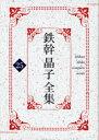 【新品】【本】鉄幹晶子全集 25 与謝野寛/著 与謝野晶子/著