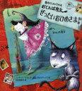 【新品】【本】おてんば魔女ぜったいおひめさま! 魔女ネコのてがみ ハーウィン・オラム/作 サラ・ウォ...