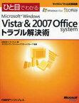 【新品】【本】ひと目でわかるMicrosoft Windows Vista & 2007 Office systemトラブル解決術 日経BPソフトプレス/著 マイクロソフトコンシューマサポートグループ/監修