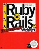 【新品】【本】【2500以上購入で】かんたんRuby on RailsでWeb制作 すぐに使える実践レシピ集 黒田努/著 山本不二也/著 オイアクス/監修