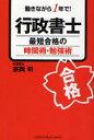 【新品】【本】行政書士最短合格の時間術・勉強術 働きながら1年で! 宗岡司/著