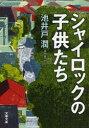 【新品】【本】シャイロックの子供たち 池井戸潤/著