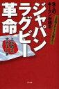 【新品】【本】8人のキーマンが語るジャパンラグビー革命 上田昭夫がここまで聞いた! 上田昭夫/著 大...