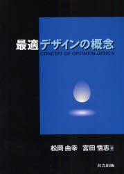 【新品】【本】最適デザインの概念 松岡由幸/著 宮田悟志/著