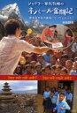 【新品】【本】ジャグラー算数教師のネパール奮闘記 青年海外協力隊員になってよかった! 村田誠吾/著