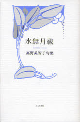 【新品】【本】水無月祓 高野美智子句集 高野美智子/著