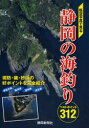 【新品】【本】航空写真で見る静岡の海釣りベストポイント312