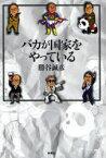【新品】【本】バカが国家をやっている 勝谷誠彦/著