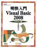 【新品】【本】【2500以上購入で】明快入門Visual Basic 2008 ビギナー編 林晴比古/著