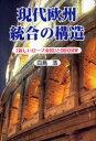 【新品】【本】現代欧州統合の構造 「新しいローマ帝国」と国民国家 白鳥浩/著