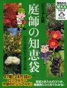 【新品】【本】庭師の知恵袋 ビジュアル版 日本造園組合連合会/編