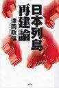 【新品】【本】日本列島再建論 津岡 政信 著