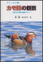 【新品】【本】カモ類の観察 身近な水鳥の観察ガイド フィールド版 孝森まさひで/著
