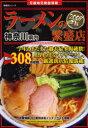 【新品】【本】神奈川県内ラーメンの繁盛店 元祖地元発信情報 2009年版