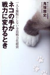 【新品】【本】ネコの手が戦力に変わるとき 一人も無駄にしない全員戦力化経営 鬼塚雅史/著