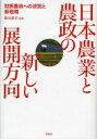 【新品】【本】日本農業と農政の新しい展開方向 財界農政への決別と新戦略 藤谷築次/編著