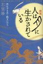 【新品】【本】【2500円以上購入で送料無料】人は月に生かされている 再生する月・甦るいのち 志賀勝/著