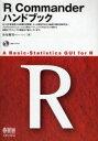 【新品】【本】「R」Commanderハンドブック A Basic‐Statistics GUI for R 舟尾暢男/著