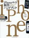 【新品】【本】iPhoneサイト制作ハンドブック 向井領治/著