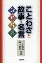【新品】【本】ことわざと故事 名言分類辞典 野本拓夫/編