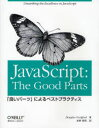 �ڿ��ʡۡ��ܡ�JavaScript:The��Good��Parts�����ɤ��ѡ��ġפˤ��٥��ȥץ饯�ƥ�����Douglas��Crockford/���������/��