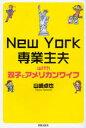 【新品】【本】New York専業主夫with双子とアメリカンワイフ 山崎卓也/著