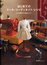 【新品】【本】はじめてのドール・コーディネイト・レシピ お人形服作りの基本とコツ 関口妙子/著