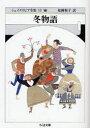 【新品】【本】シェイクスピア全集 18 冬物語 シェイクスピア/著 松岡和子/訳