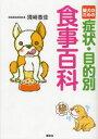 【新品】【本】愛犬のための症状・目的別食事百科 須崎恭彦/著