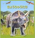 【新品】【本】きょうりゅうたち リチャード・ファーガソン/さく 上野和子/やく