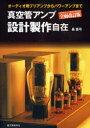 【新品】【本】真空管アンプ設計製作自在 オーディオ用プリアンプからパワーアンプまで 長真弓/著