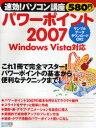 【新品】【本】パワーポイント2007 速効!パソコン講座編集部/編著