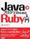 【新品】【本】JavaプログラマのためのRuby入門 arton/著 高井直人/著