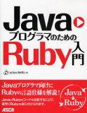 【新品】【本】【2500以上購入で】JavaプログラマのためのRuby入門 arton/著 高井直人/著