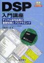 【新品】【本】DSP入門講座 デジタル信号処理の基礎知識とプログラミング 生駒伸一郎/著